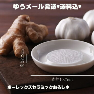 ポーレックスセラミック おろし小PORLEX CERAMIC GRATER (small) ゆうパケット送料無料 グッドデザイン商品 生姜 わさび薬味 おろししょうが にんにく 大根おろし 日本製 国産