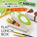 FLAT LUNCH BOX フラットランチボックス レギュラー HO.H.02P01Mar15