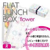 【メール便送料無料】FLAT LUNCH BOX flower フラットランチボックス フラワー レギュラーサイズ HO.H.(ホゥ!)