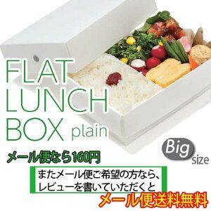【メール便送料無料】FLAT LUNCH BOX plain フラットランチボックス プレーン ビッグサイズ HO.H.(ホゥ!)【楽ギフ_包装】10P07Feb16