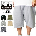 【L〜4XL】 PRO CLUB プロクラブ スウェット ショーツ ハーフパンツ ショートパンツ ヘビーウェイト フレンチテリー トレーニングパンツ フリース 無地 PROCLUB USサイズ メンズ 大きいサイズ L LL 2L 3L 4L 5L