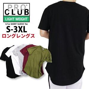 無地「ロング丈」Tシャツ 半袖 プロクラブ ロングレングス トールサイズ 丈長 メンズ 大きいサイズ PRO CLUB PROCLUB USサイズ Tシャツ 無地 メンズ ビッグサイズ