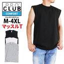 無地「マッスル」Tシャツ 半袖 プロクラブ【5.8oz コンフォート】ノースリーブ メンズ 大きいサイズ PRO CLUB PROCLUB USサイズ L LL 2L 3L 4L 5L Tシャツ 無地 メンズ ビッグサイズ カットオフ