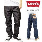 【送料無料】リーバイス 501 Levi's 【Regular Fit】デニムパンツ【28〜44in】LEVIS ノンウォッシュ リジット ジーンズ ジーパン USサイズ メンズ 大きいサイズ ビックサイズ L LL 2L 3L 4L 5L