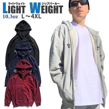 L〜4XL【軽快】【10.3oz】ライトウェイト スウェットパーカー 無地 大きいサイズ メンズ【パンツ別売り】【セットアップではありません】スウエット スエット パーカ ジップアップ ダンス衣装 ヒップホップ ビッグサイズ 綿100%
