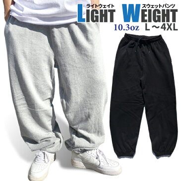 【L〜4XL】【10.3oz】 軽快 ライトウェイト 無地 スウェットパンツ 大きいサイズ メンズ【パーカー別売り】【セットアップではありません】スウエット スエット ダンス衣装 ヒップホップ ランキング上位 ビックサイズ ダボダボ ダボパン USサイズ