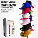 【送料無料】キャップラック 36個収納 PERFECT CURVE パーフェクトカーブ 収納 CAPRACK 簡単設置 帽子 NEW ERAグッズ ニューエラキャップなど ディスプレーに便利 【帽子収納】ケアアイテム