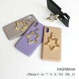 Hashibami *ハシバミ ビッグスターiPhoneケース【6/6s/7/8,X/XS,XR,11対応ケース】