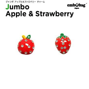 エンボバッグ(embobag) ジャンボ アップル&ストロベリー チャーム/クロックス/シューズアクセサリー/ジビッツ[C/A]