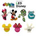 【メール便可】ジビッツ(jibbitz) LED ディズニー (LED Disney) /ミッキー/ミニー/バズ/サリー ...