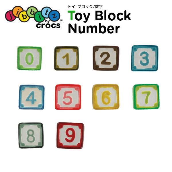 ジビッツ(jibbitz) トイ ブロック/数字(toy block/number) クロックス/シューズアクセサリー[BLU][C/A-2]