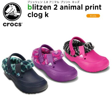 【34%OFF】クロックス(crocs) ブリッツェン 2.0 アニマル プリント キッズ(blitzen 2 animal print clog k)/キッズ/ボア/サンダル/シューズ/子供用[r][C/A]【ポイント10倍対象外】