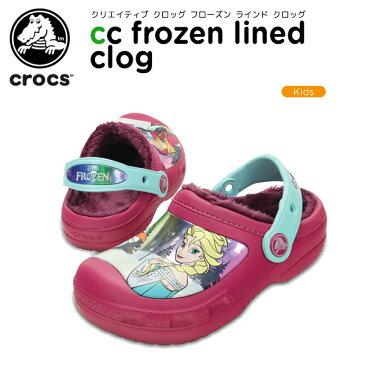 【37%OFF】クロックス(crocs) クリエイティブ クロッグ フローズン ラインド クロッグ(cc frozen lined clog) キッズ/ボア/サンダル/シューズ/子供用[C/A]