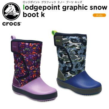 クロックス(crocs) ロッジポイント グラフィック スノー ブーツ キッズ(lodgepoint graphic snow boot K ) /キッズ/ブーツ/シューズ/子供用[r][C/B]