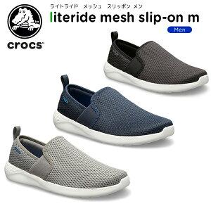 【25%OFF】クロックス(crocs) ライトライド メッシュ スリップオン メン(literide mesh slip on men) メンズ/男性用/スニーカー/シューズ[C/B]【ポイント10倍対象外】