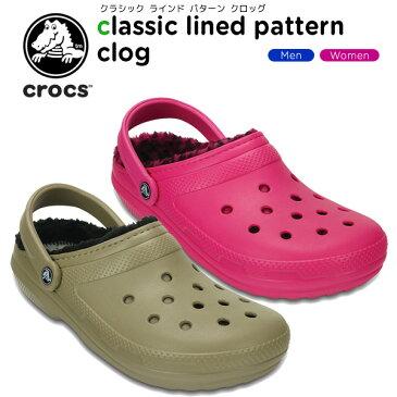 【25%OFF】クロックス(crocs) クラシック ラインド パターン クロッグ(classic lined pattern clog) メンズ/レディース/男性用/女性用/ボア/サンダル/シューズ[C/B]