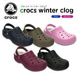【36%OFF】クロックス(crocs) クロックス ウィンター クロッグ(crocs winter clog) メンズ/レディース/男性用/女性用/ボア/サンダル/シューズ[C/B][H]【ポイント10倍対象外】
