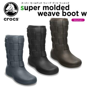 クロックス(crocs) スーパー モールデッド ウィーブ ブーツ ウィメンズ(super molded weave boot w) /レディース/女性用/ブーツ/長靴/[r][C/B]【60】【ポイント10倍対象外】