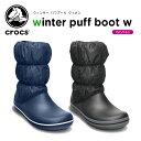 【37%OFF】クロックス(crocs) ウィンター パフブーツ ウィ...