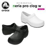 【30%OFF】クロックス(crocs) ネリア プロ クロッグ ウィメン(neria pro clog w) 飲食店/オフィス/仕事用/レディース/女性用/サンダル/シューズ[C/B]