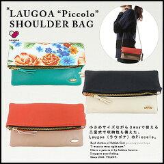 【Laugoa】Piccolo 3wayショルダーバッグ【宅配便送料無料】【a】小さめサイズながら、3WAYで...