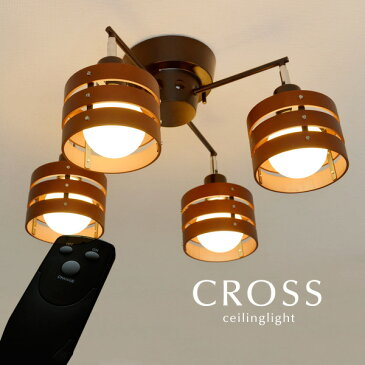 シーリングライト リモコン【CROSS/ブラウン×ブラック】4灯 照明 木製 シンプル カフェ モダン 北欧 リビング 多灯 キッチン