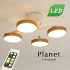 LEDシーリングライトPlanet/ナチュラル
