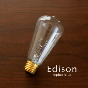 エジソンレプリカ エジソン