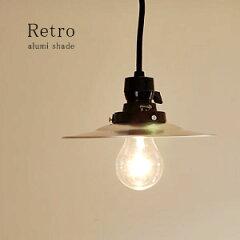 昔懐かしい裸電球を想わせる大正ロマンの灯かりアルミシェードペンダントランプGLF-0104 |シ...