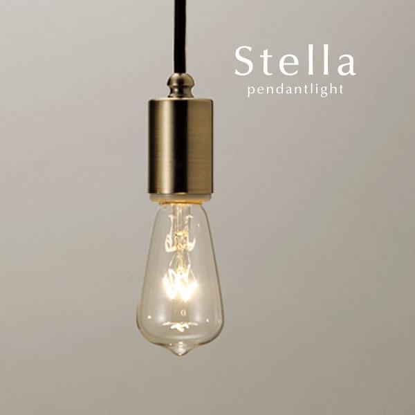 ペンダントライト 【 Stella 】 ブロンズ 真鍮 後藤照明 オーダー レトロ ダイニング LED電球 トイレ キッチン シンプル 加工 日本製
