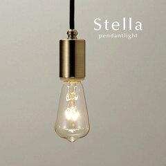 ペンダントライト【Stella】ブロンズ 真鍮 後藤照明 レトロ ダイニング コード トイレ キッチン シンプル 日本製
