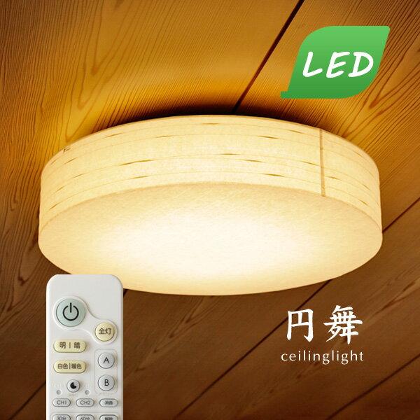 LEDシーリングライト和風 円舞 リモコン蛍光灯蛍光灯和風照明和室昼白色昼光色丸型円形和紙薄型日本製