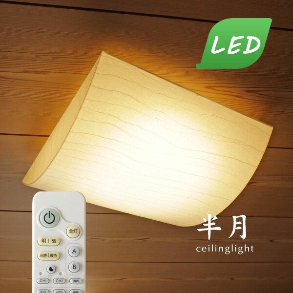 LEDシーリングライト和風 半月 リモコン蛍光灯和室昼白色昼光色おしゃれ照明器具和紙日本製