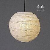 ペンダントライト 和風【春雨/30サイズ】和風照明 和室 日本製 電球型蛍光灯 エコ 照明器具 手作り 提灯 和紙 シンプル カフェ コード 高級