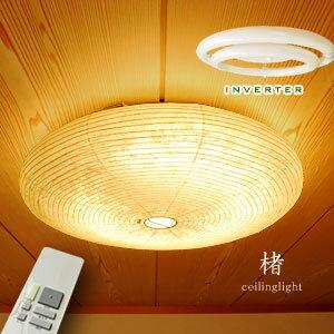シーリングライト 和風【楮】リモコン 和風照明 和室 国産 エコ 丸型蛍光灯 インバーター 円…