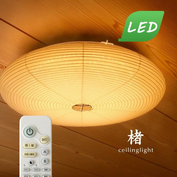 LEDシーリングライト和風 楮 リモコン和風照明和室昼白色昼光色丸型蛍光灯円形照明器具和紙薄型日本製子供部屋