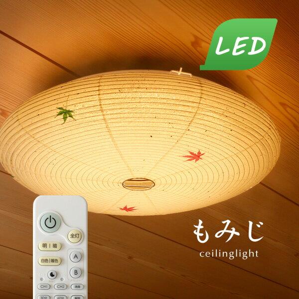 LEDシーリングライト和風 もみじ リモコン和風照明和室昼白色昼光色丸型蛍光灯円形照明器具和紙薄型日本製カフェ