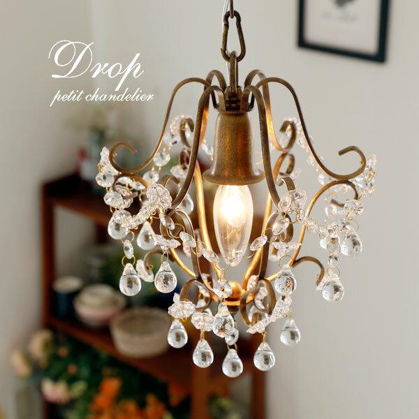 プチシャンデリア LED 【 Drop / アンティークゴールド 】 1灯 ガラス フレンチ クラシック クラシカル シンプル かわいい 洋風 エレガント