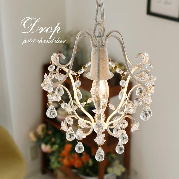 プチシャンデリア アンティーク LED 【 Drop / ホワイト 】 1灯 ガラス フレンチ クラシック アイアン 洋室 エレガント かわいい