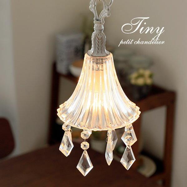プチシャンデリア LED 【 Tiny 】 1灯 アンティーク シンプル カフェ 北欧 クラシック ホワイト ガラス ペンダントランプ シャビー
