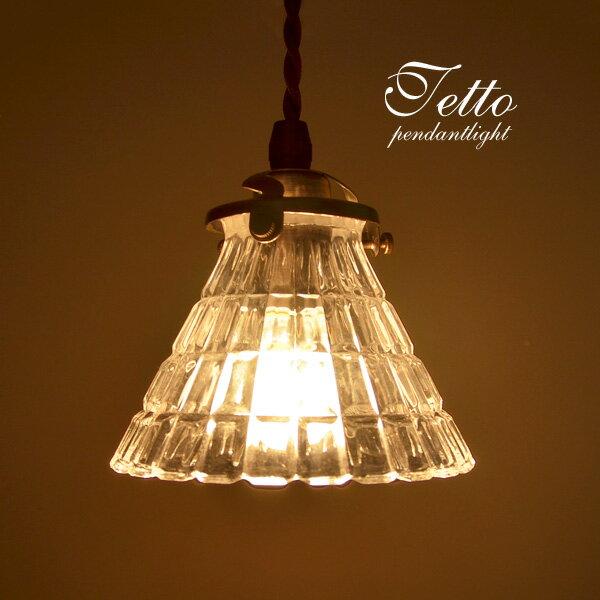 アンティーク ペンダントライト LED電球 【 Tetto 】 キッチン ダイニング シンプル カフェ レトロ クラシック デザイン 輸入照明 カントリー ガラス ハンドメイド