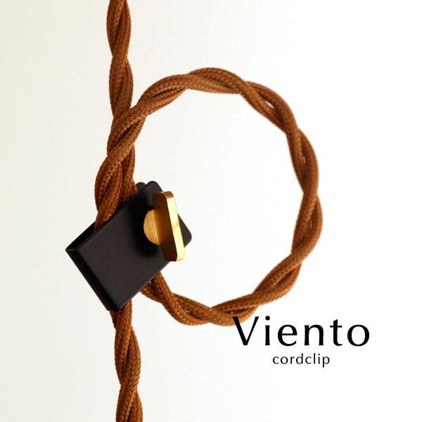 コード調節用クリップ 【 Viento 】 ペンダントライト アンティークライト 調整 長さ オプションパーツ 短く 簡単 簡易 照明 ブラック ホワイト カフェ
