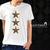 VネックTシャツ星スターヒョウ柄豹メンズ半袖Tシャツ