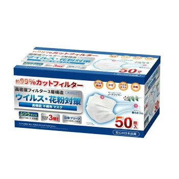 小林薬品3層ガードマスク大人用普通サイズ【1箱50枚入り・白色】
