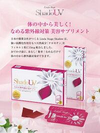 なめる紫外線対策サプリLindaStageShadowブルーベリー風味個包装×7袋日本製天然成分日焼け対策
