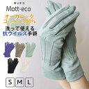 Mott-eco モッテコ 洗って使える抗ウィルス手袋 オーガニックコットン100% グローブ スマホ対応 綿 メンズ レディース S/M/L ウイルス対策 シンプル おしゃれ 予防 通勤 つり革 クロスプラス