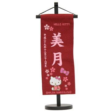 名前旗[ハローキティ(赤)/ピンク糸刺繍名入れ・刺繍][小]スタンド付き[座敷旗][高さ39cm][kk-a]雛人形