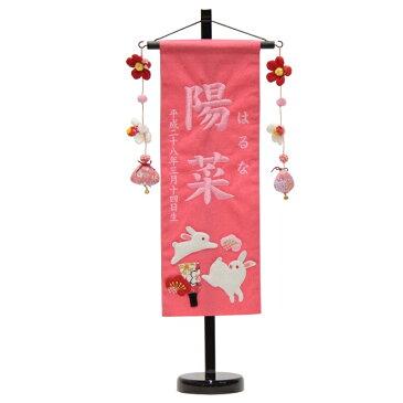 【名前旗】押絵親子うさぎピンク【特中】高さ56cm 18name-yo-3【ラメピンク糸刺繍名入れ】 女の子用命名座敷旗 雛人形