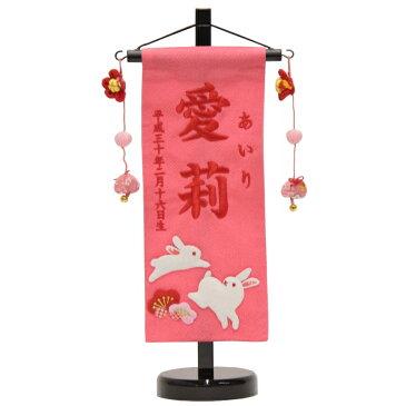 名前旗 【押絵親子うさぎ】ピンク【赤糸刺繍名入れ】【小】高さ38cm 18name-yo-3 女の子用命名座敷旗 雛人形