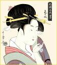 色紙絵 美人画【喜多川歌麿】芸奴 浮世絵 k3-036 歌麿【代引き不可】